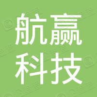 湖南航赢科技服务合伙企业(有限合伙)