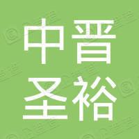 中晋圣裕投资股份有限公司