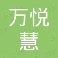 南京万悦慧商业管理有限公司
