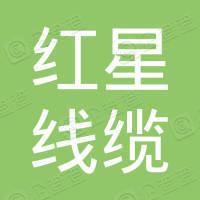 沧州红星线缆有限公司