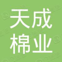 枞阳县天成棉业有限责任公司