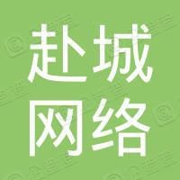 亳州市赴城网络科技商行