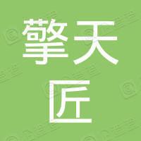 擎天匠实业(广州)有限公司