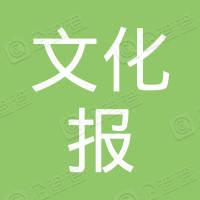 《中国文化报》社有限公司