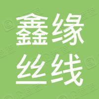 海安鑫缘丝线有限公司