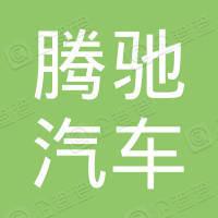 腾驰(苏州)汽车租赁有限公司