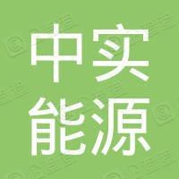 中实投(上海)能源科技股份有限公司