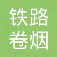 济南铁路卷烟经营有限公司
