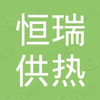 泰兴市恒瑞供热管理有限公司