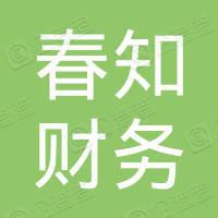 杭州春知財務咨詢有限公司