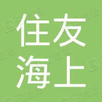 三井住友海上火灾保险(中国)有限公司