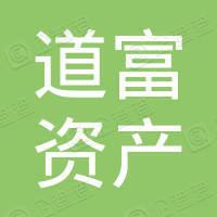 道富(天津)资产管理集团有限公司