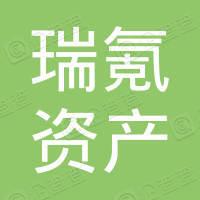 上海瑞氪资产管理有限公司