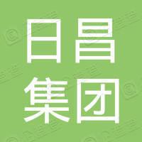 日昌(福建)集团有限公司德化分公司