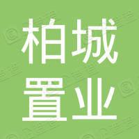 泾县柏城置业有限公司