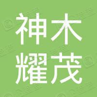 神木市耀茂新能源有限公司
