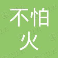 望谟县不怕火凉茶经营?