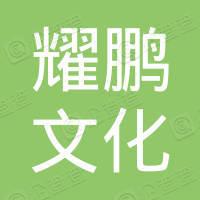 泉州市耀鹏文化传媒有限公司