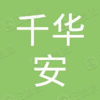 深圳市千华安科技有限公司