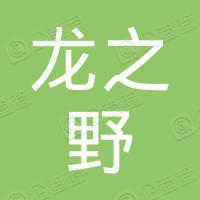 北京龙之野体育文化发展有限公司哈皮天地店