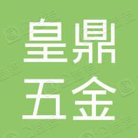 中山市皇鼎五金制品有限公司