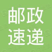 上海市邮政速递物流有限公司金山区分公司