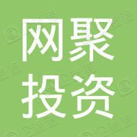 深圳网聚投资有限责任公司