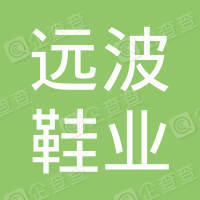 浙江远波鞋业有限公司