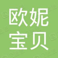 扬州欧妮宝贝商贸有限公司