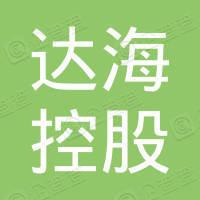 达海控股集团有限公司
