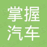陕西掌握汽车销售集团有限公司吉林汽车销售分公司