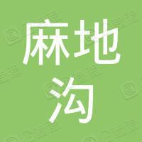 山西忻州神达台基麻地沟煤业有限公司