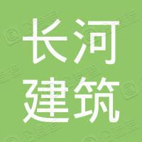 勉县长河建筑工程有限公司