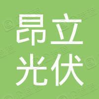 定边县昂立光伏科技有限公司