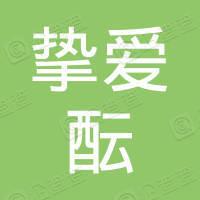 北京挚爱酝文化传媒有限公司