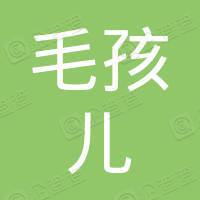 毛孩儿(深圳)宠物科技有限公司