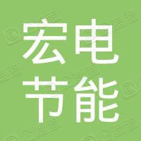 江苏宏电节能服务有限公司