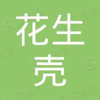 花生壳(天津)互联网科技有限公司