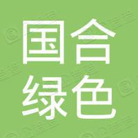 国合绿色(北京)工程技术研究院有限公司
