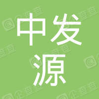 深圳中发源餐饮有限公司南油分公司