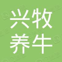 通化县兴牧养牛专业合作社