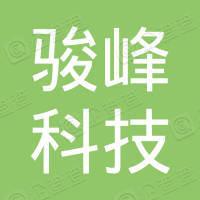 湖北骏峰能源科技股份有限公司