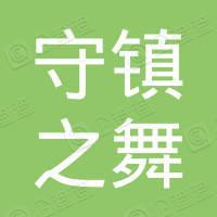 守镇之舞(北京)文化传播有限公司