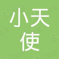 西安小天使健康科技研究院有限公司