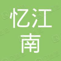 天津忆江南投资管理有限公司西青分公司