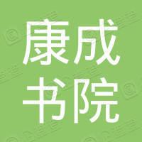 青岛康成书院实业有限公司