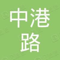 北京中港路交通信息咨询中心