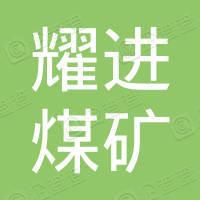 泸西县耀进煤矿二号井
