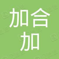 重庆加合加汽车维修服务有限公司