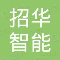 深圳市招华智能股份有限公司